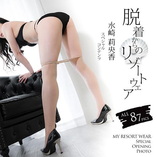 水崎莉央香サムネールイメージ