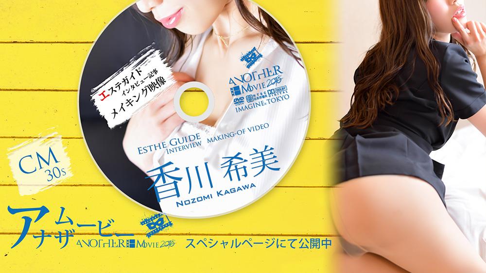 香川 希美のアナザムービー