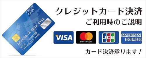 クレジットカードご案内