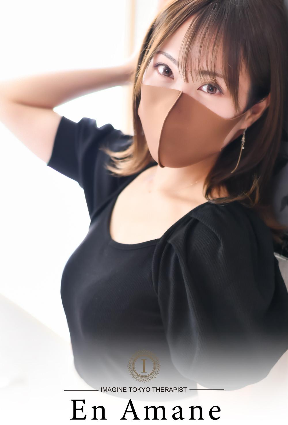 出張回春マッサージ・風俗エステイマジン東京 五反田 天音 縁(あまね えん)のサムネール