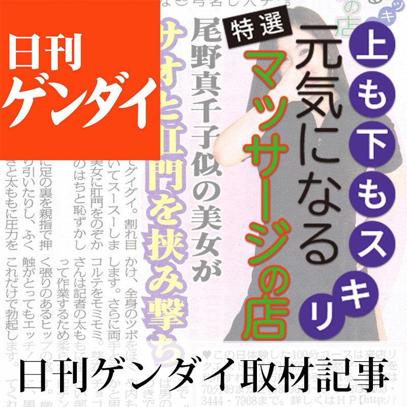 『弓岡芽衣』日刊ゲンダイイメージ