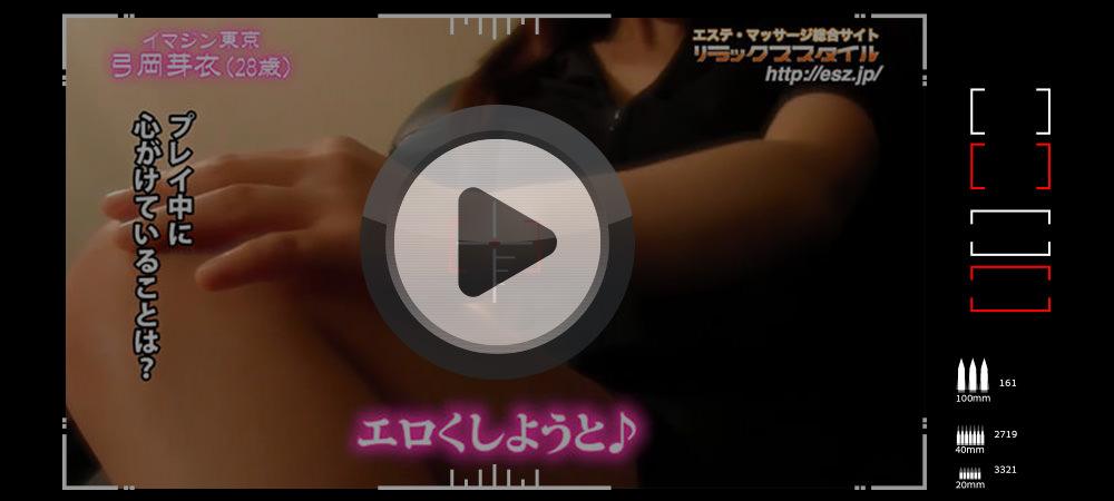 弓岡 芽衣の取材動画01イメージ